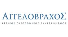 Ergo Kaloudakis S.A. ΣΥ/ΜΟΣ ΑΓΓΕΛΟΒΡΑΧΟΣ